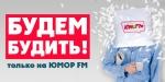 Будем будить на Юмор FM