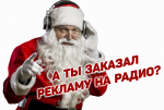 Реклама к Новому году