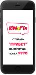 Время приветов на Юмор FM