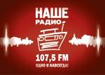 НАШЕ радио Курган