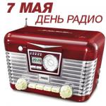День радио в Кургане и Шадринске