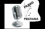 Радиохолдинг Радио 45, реклама в Кургане